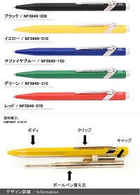 カランダッシュCARAND'ACHE849コレクションボールペンホワイト/シルバー/ブラック/イエロー/レッド/サファイヤブルー/グリーンNF0849-001/NF0849-005/NF0849-009/NF0849-010/NF0849-070/NF0849-150/NF0849-210