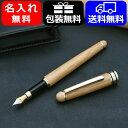 【名入れ無料/素彫りのみ対応可】名入れ 竹ペン 竹製 万年筆 天然素材 バンブー 中字 553F 名入れ 万年筆