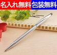 クロス ボールペン 3502 名入れ無料 包装無料 CROSS クラシックセンチュリー クローム 3502 ギフト 誕生日祝い 進級祝い 記念日 高級筆記具