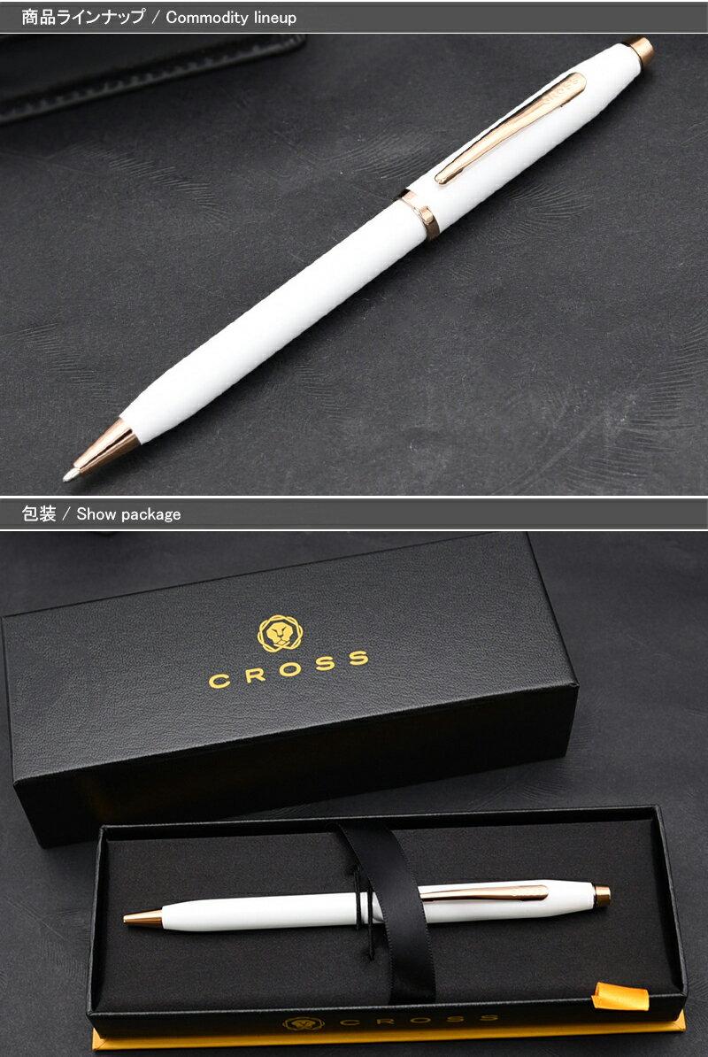 名入れ ボールペン クロス CROSS ボールペン センチュリー2  パールホワイトラッカー AT0082WG-113 ギフト プレゼント 記念品 文房具 お祝い 名前入り 名入り