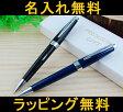 ボールペン 名入れ クロス ボールペン AT0152 CROSS アベンチュラ AVENTURA 名入れ無料 送料無料 包装無料 ブラック/ブルー プレゼント/ギフト AT0152