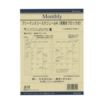 ダ・ヴィンチ DAVINCI リフィル A5サイズ用 フリーマンスリースケジュールA W148×H210mm 20枚 DAR293