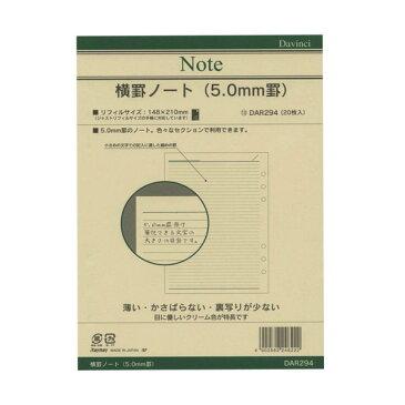 ダ・ヴィンチ DAVINCI リフィル A5サイズ用 横罫ノート(5.0mm罫) W148×H210mm 20枚 DAR294