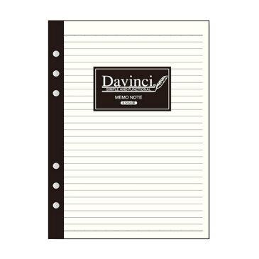 ダ・ヴィンチ DAVINCI リフィル A5サイズ用 メモ帳ノート(6.5mm罫) W148×H210mm 30枚 DA-DAR400