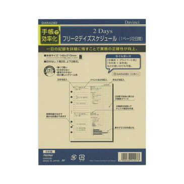 ダ・ヴィンチ DAVINCI リフィル A5サイズ用 フリー2デイズスケジュール W148×H210mm 20枚 DA-DAR4280