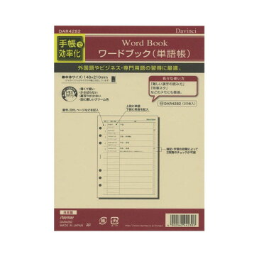 ダ・ヴィンチ DAVINCI リフィル A5サイズ用 ワードブック(単語帳) W148×H210mm 20枚 DA-DAR4282