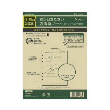 ダ・ヴィンチ DAVINCI リフィル A5サイズ用 線が目立たない方眼罫(5.0mm方眼) W148×H210mm 20枚 DA-DAR4283
