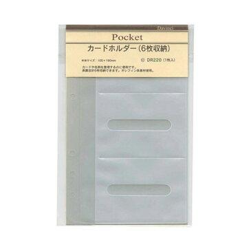 ダ・ヴィンチ DAVINCI リフィル 聖書サイズ用 カードホルダー(6枚収納) W105×H180mm 1枚 DA-DR220