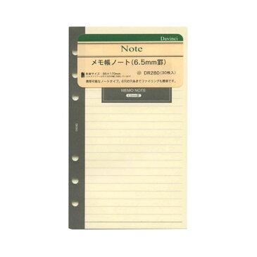 ダ・ヴィンチ DAVINCI リフィル 聖書サイズ用 メモ帳ノート(6.5mm罫) W95×H170mm 30枚 DA-DR280