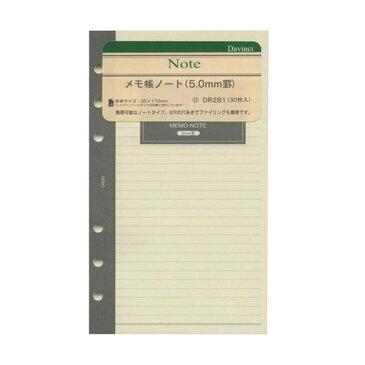 ダ・ヴィンチ DAVINCI リフィル 聖書サイズ用 メモ帳ノート(5.0mm罫) W95×H170mm 30枚 DR281
