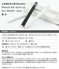 日本理化学工業RIKAGAKUダストレススクールシリーズチョークホルダースリム黒SH-S-BK/白SH-S-W