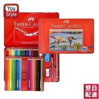 ファーバーカステル 水彩色鉛筆 48色セット 赤缶 Faber-Castell プレゼント 入学 卒業 誕生日祝い 記念日祝い ギフト 文具 文房具