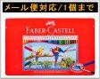 【メール便対応/1個まで】ファーバーカステル 水彩色鉛筆 36色セット TFC-WCP/36C Faber-Castell/贈り物/ギフト/プレゼント/子供/こども