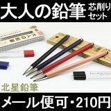 【メール便可・10本まで同梱可】大人の鉛筆 芯削りセット北星鉛筆 2mm KITA-BOSHI PENCIL シャープペン ペンシル シャープペンシル 全4色 199 OTP-680