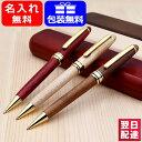【あす楽対応可】名入れ 木製ボールペン&ケースセット 木軸 天然木製 ウッドボールペン ケースセット