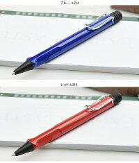 ラミーLAMYサファリsafari油性ボールペン定番の7色L21