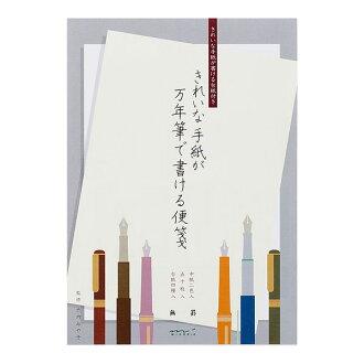 用鋼筆 Midori MIDORI 空白書寫紙寫字清潔 20519006