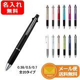 名入れ マルチペン 三菱鉛筆 MITSUBISHI 多機能ペン ジェットストリーム 全20タイプ BP 黒/赤/青/緑 0.38mm / 0.5mm / 0.7mm+SP 0.5mm MSXE5-1000 名前入り 名入り