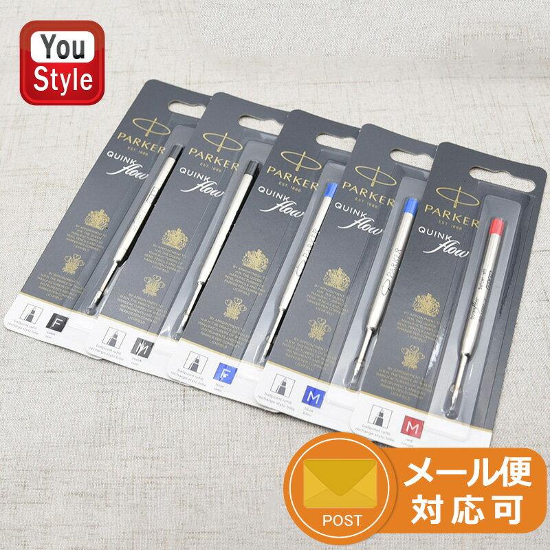 筆記具, ボールペン替芯  PARKER () F S11643120 1950367M S11643130 1950369F S11643320 1950368M S11643330 1950371 M 1950370