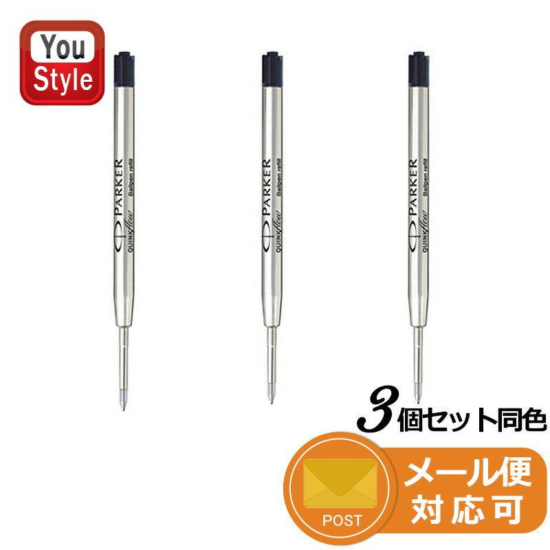 筆記具, ボールペン替芯  PARKER 3 () FM F S11643120 1950367M S11643130 1950369F S11643320 1950368M S11643330 1950371 M 1950370