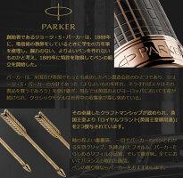 パーカーPARKERソネットオリジナル万年筆ラックブラックGTPARKER-08F10
