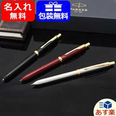 お父さん・上司・職場関係など男性の退職にプレゼントするボールペン