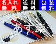【あす楽】ボールペン 名入れ パーカー IM ボールペン S11423 PARKER アイエム 名入れ無料 送料無料 包装無料 ギフト 入学 卒業 誕生日 記念 名前入り ネーム入れ 全6色