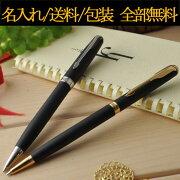 パーカー ソネット ボールペン オリジナル ブラック