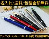 パーカー IM ボールペン 名入れ 送料無料 包装無料 PARKER アイエム ネーム入れ 名前入り 高級ボールペン 誕生日プレゼント 記念ギフト 全6色 S11423