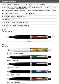 【ペンケースおまけ】ボールペン名入れペリカンPELIKANスーベレーンK400/K405ボールペン全8色ギフトプレゼント記念品文房具お祝い名前入り名入り