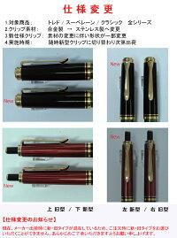 【ペンケースおまけ】ボールペン名入れペリカンPELIKANスーベレーンK400/K405ボールペン全8色ギフトプレゼント記念品文房具