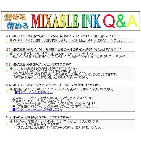 プラチナ万年筆 ミクサブルインク PLATINUM ミックスフリー 万年筆用 ボトルインク(水性染料インク)INK インク 60CC 全9色 INKM-1200