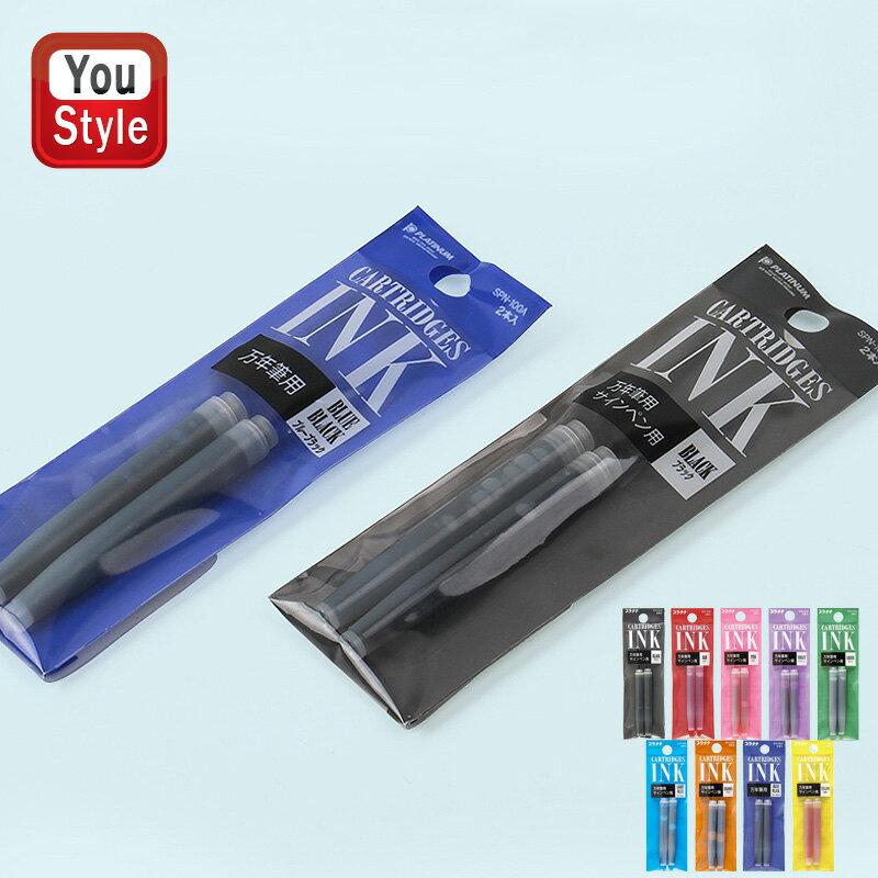 筆記具, 万年筆用インク  PLATINUM ink 2 9 SPN-100A