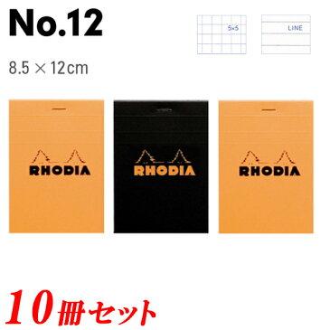 ロディア RHODIA ブロック ロディア メモ帳 NO.12 オレンジ/ブラック 85*120 方眼/横罫 10冊セット