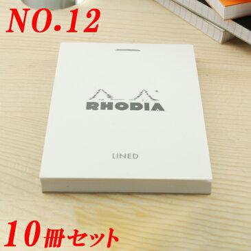 ロディア RHODIA ブロック ロディア メモ帳 NO.12 ホワイト 生誕80周年 85*120 方眼 10冊セット