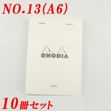 ロディア RHODIA ブロック ロディア メモ帳 NO.13 ホワイト 生誕80周年 105*148 方眼 10冊セット