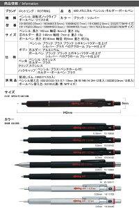 ロットリングROTRING600メカニカルペンシルブラック/シルバー0.35mm/0.5mm/0.7mm1910858/1904443/1904442/1911702/1904445/1904444