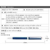シェーファーSHEAFFERインテンシティIntensityボールペン全5色9231BP