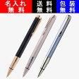 名入れ ボールペン ウォーターマン WATERMAN パースペクティブ ボールペン GT/CT 全3色 名入れ無料 包装無料 送料無料 S22363 ボールペン 名入れ