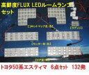 保証付き 50系エスティマ LEDルームランプ FLUX専用138発 アウトレット品