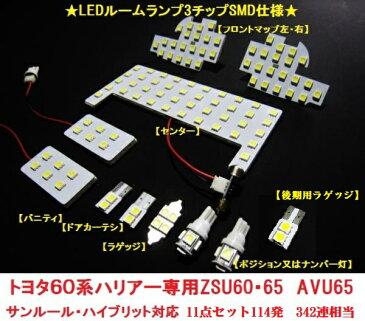 ★超高鮮度3チップSMD 60系トヨタ ハリアーZSU60/65 AVU65 H25 LEDルームランプ サンルーフ ハイブリット対応 LED標準車取り付け不可