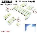 レクサス LEXUS CT200H 専用  LEDルームランプ 3チップSMD...