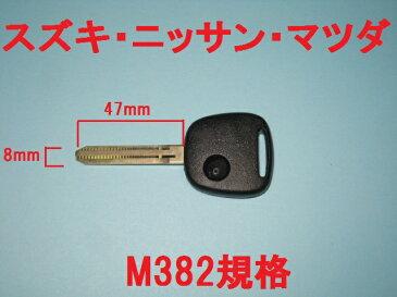 M382 スズキ ニッサン マツダ 対応 1ボタン 外溝 ブランクキー キーレスキー 合鍵 ワゴンR エブリィ モコ ラパン アルト スイフト MRワゴン AZワゴン セルボ