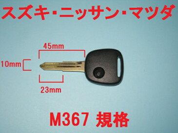 M367 スズキ ニッサン マツダ 対応 1ボタン 外溝 ブランクキー キーレスキー 合鍵 ワゴンR エブリィ モコ ラパン アルト スイフト MRワゴン AZワゴン セルボ