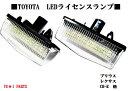 ☆レクサスCT200h ライセンス ナンバー灯 フル交換式