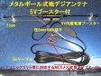 ■MCXアダプター付き パナソニック ミニゴリラ 対応 ブースター内蔵 カロツェリア エアーナビ地デジアンテナ