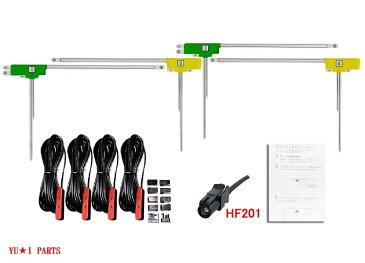 HF201端子 パイオニア carrozzeria カロッツェリア ブースター付き 地上デジタルフィルムアンテナ   ケーブル付き4本セット AVIC-VH AVIC-ZH AVIC-MRZ