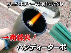 ハンディーターボ(お線香着火器)02P01Oct16
