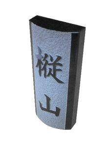 黒御影石アーチ型表札縦型帯入り浮彫り