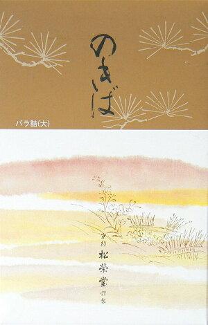 お線香松栄堂『のきば』大バラ詰3箱セット【送料無料】